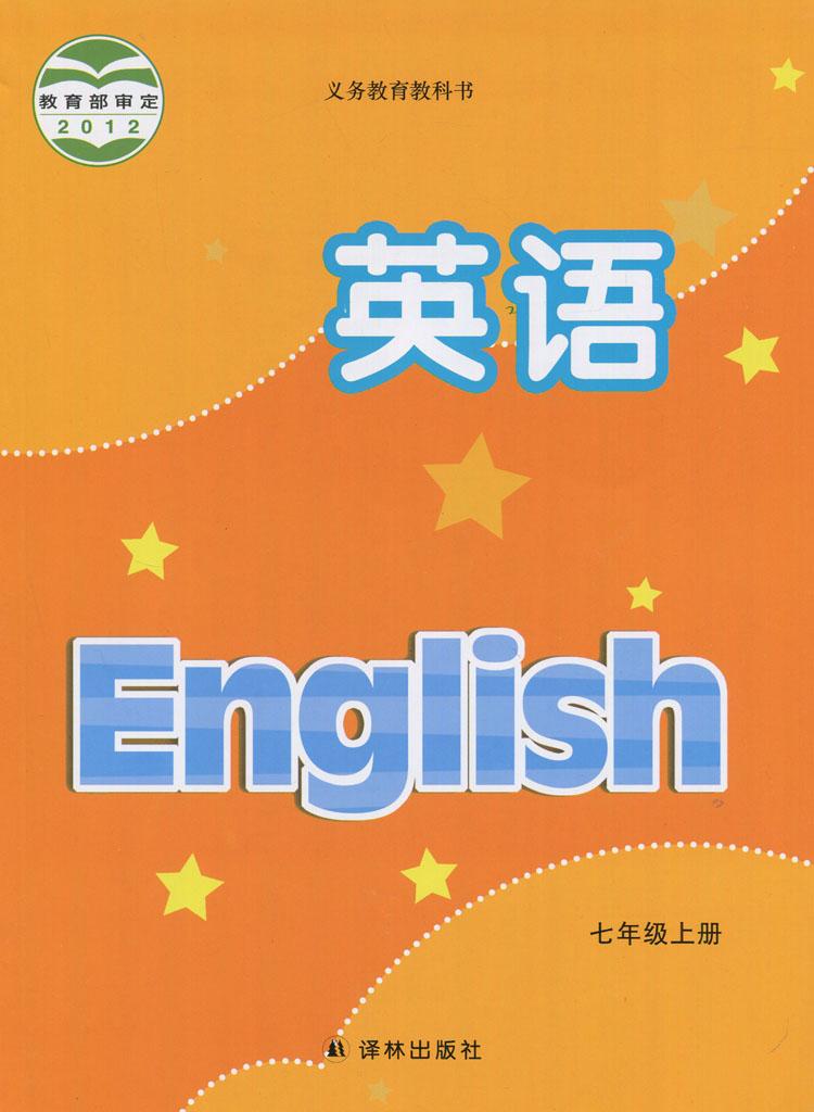 译林版七年级上册英语课本答案