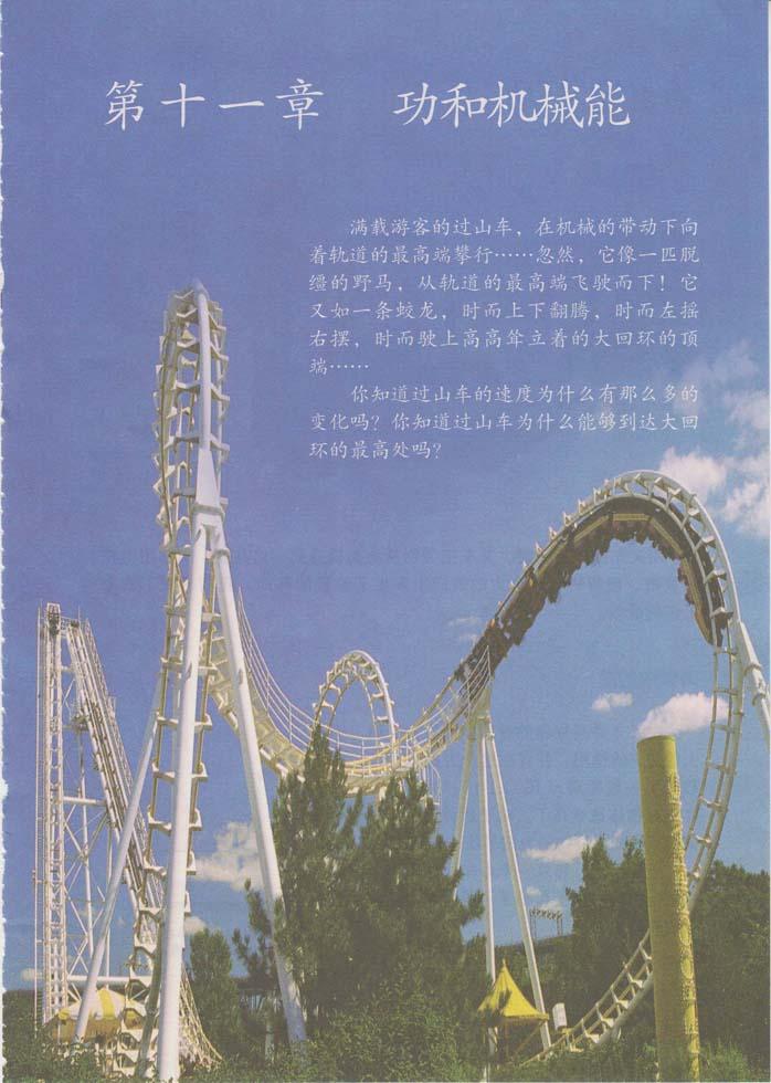 人教版八年级下册物理第十一章功和机械能电子书