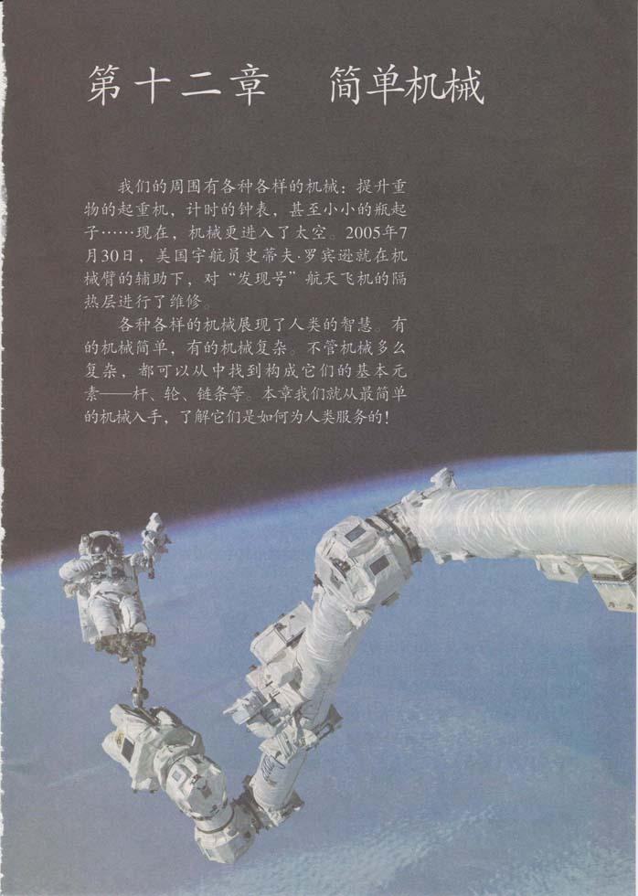 人教版八年级下册物理第十二章简单机械电子书