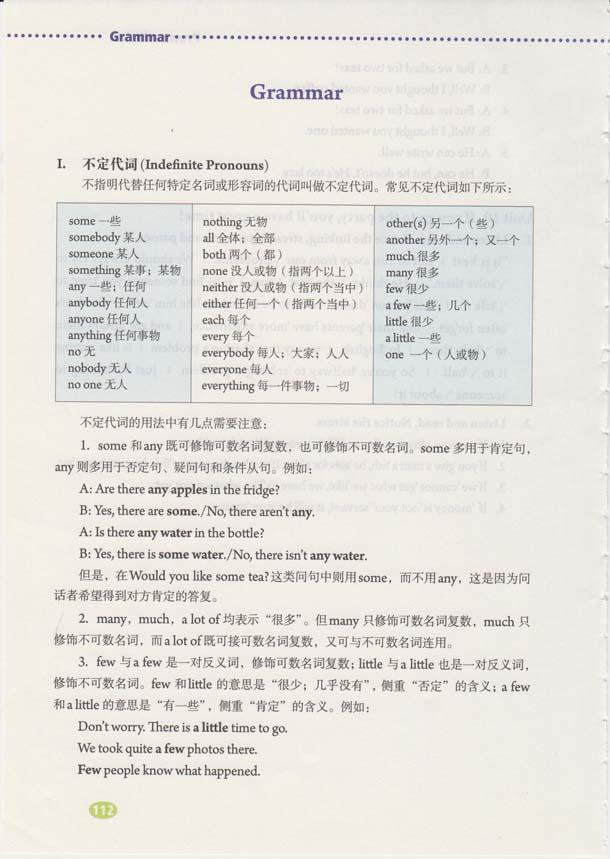 人教版八年级上册英语Grammar电子书