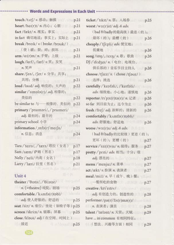 人教版八年级上册英语单词表电子书 4