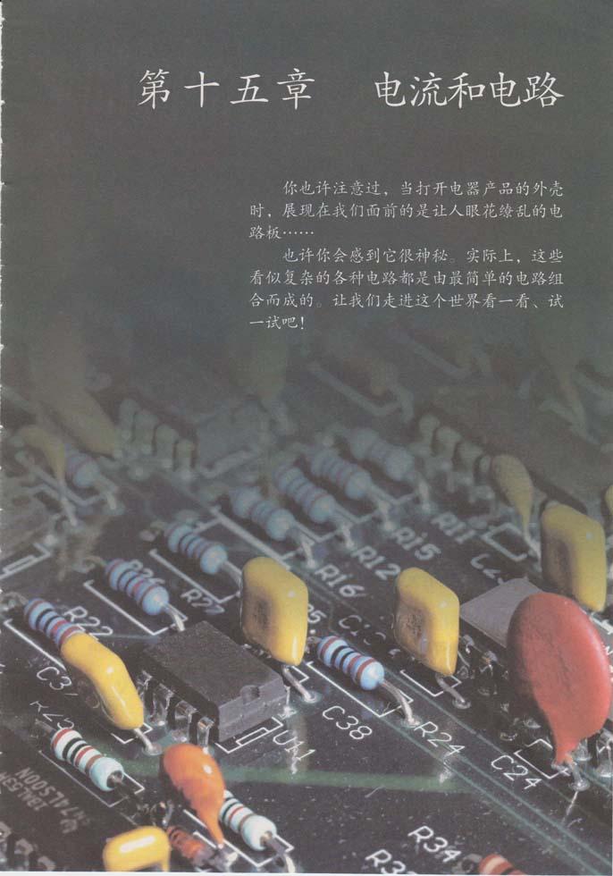 人教版九年级全册物理第十五章电流和电路电子书