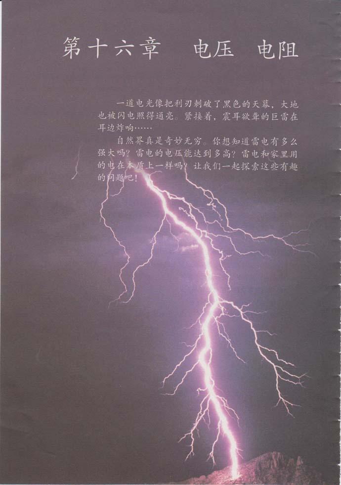 人教版九年级全册物理第十六章电压电阻电子书