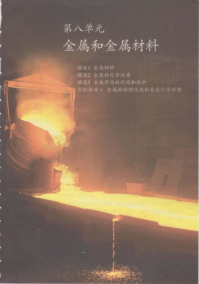 人教版九年级下册化学第八单元金属和金属材料电子书