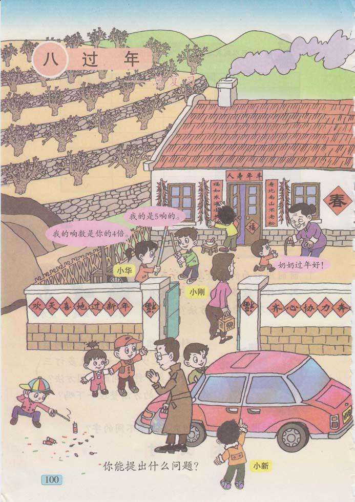 青岛版二年级上册数学第八章过年电子书