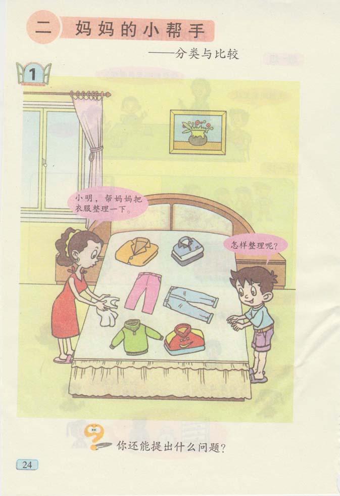 青岛版一年级数学上册电子课本