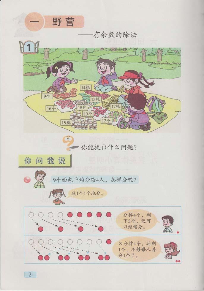 青岛版二年级下册数学电子课本