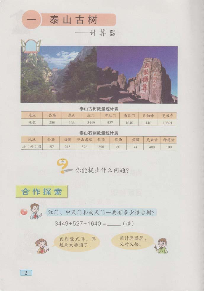 青岛版四年级下册数学电子课本
