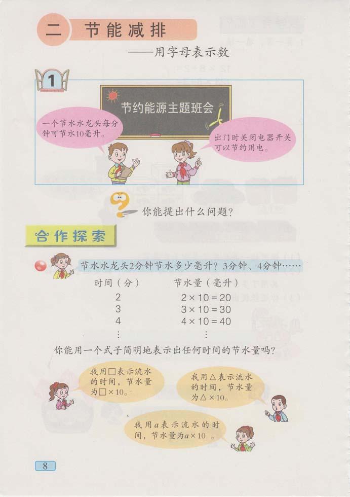青岛版四年级下册数学第二章节能减排电子书图片