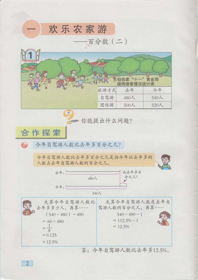 青岛版六年级下册数学电子课本