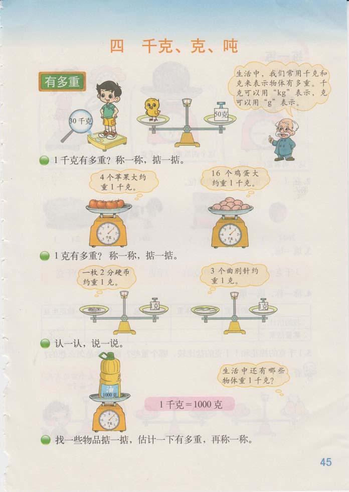 北师大版4四语文小学语年级小学生四下册文书宁波新明年级图片