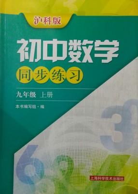 沪科版九年级上册数学同步习题答案