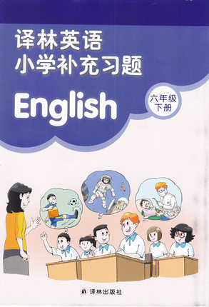 译林版六年级下册英语补充习题答案