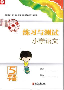 苏教版五年级下册语文练习与测试答案