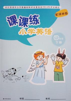 译林版四年级下册英语课课练答案