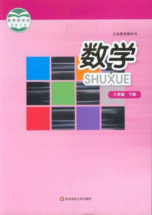 华东师大版八年级下册数学课本答案