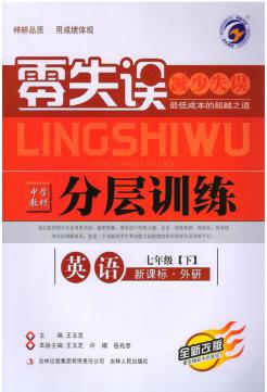 外研版七年级下册英语分层训练答案