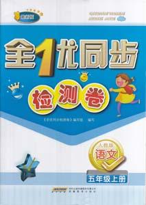 人教版五年级上册语文全优同步检测卷答案