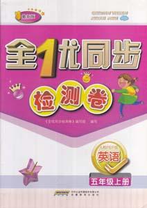 人教pep版五年级上册英语全优同步检测卷答案
