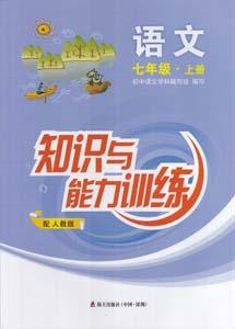 人教版七年级上册语文知识与能力训练答案