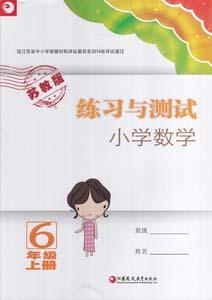 苏教版六年级上册数学练习与测试答案