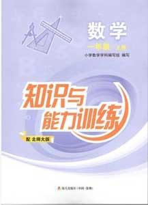 北师大版一年级上册数学知识与能力训练答案