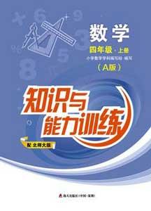 北师大版四年级上册数学知识与能力训练答案