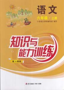 人教版六年级上册语文知识与能力训练答案