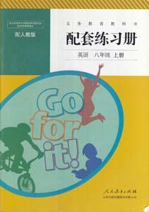 人教版八年级上册英语配套练习册答案