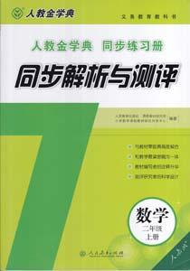 人教版二年级上册数学同步解析与测评答案