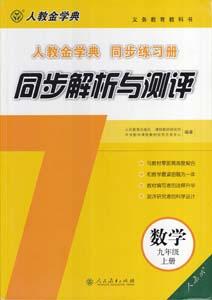 人教版九年�上���W同步解析�c�y�u答案