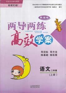语文s版二年级上册语文两导两练高效学案答案