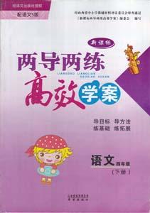 语文s版四年级下册语文两导两练高效学案答案