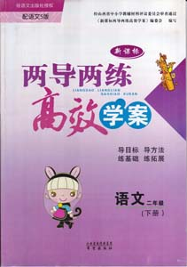语文s版二年级下册语文两导两练高效学案答案