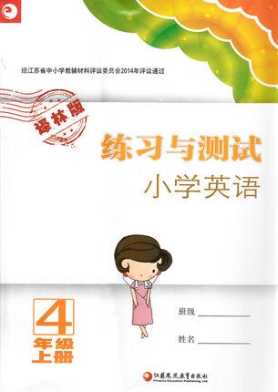 译林版四年级上册英语练习与测试答案