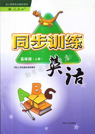 人教版五年级上册英语同步训练答案
