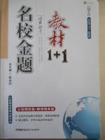 名校金题教材1加1七年级语文下册苏教版