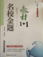 名校金题教材1加1七年级数学下册华师大版