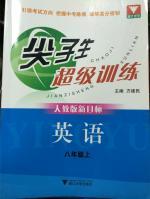 尖子生超级训练八年级英语上册人教新目标版