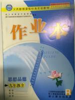 2015年作业本九年级思想品德全一册人教版浙江教育出版社
