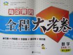 海淀黄冈全程大考卷五年级数学下册人教版