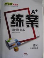 2015年A加练案课时作业本七年级语文上册人教版
