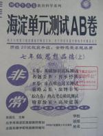 2015年海淀单元测试AB卷七年级思想品德上册鲁人版