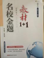 名校金题教材1加1八年级语文下册语文版