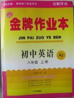 2015年金牌作业本初中英语八年级上册人教版