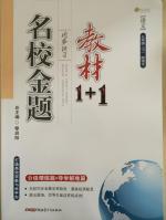 名校金题教材1加1九年级语文下册语文版