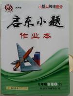 2015年启东小题作业本九年级物理上册冀少版