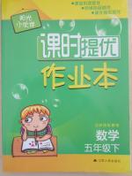 阳光小伙伴课时提优作业本五年级数学下册江苏版