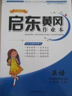 2015启东黄冈作业本八年级英语上册人教版