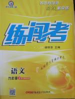 2015黄冈金牌之路练闯考九年级语文上册人教版
